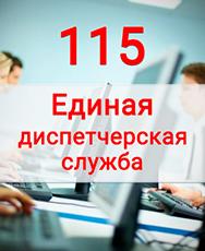 Служба «Контакт-центр 115»
